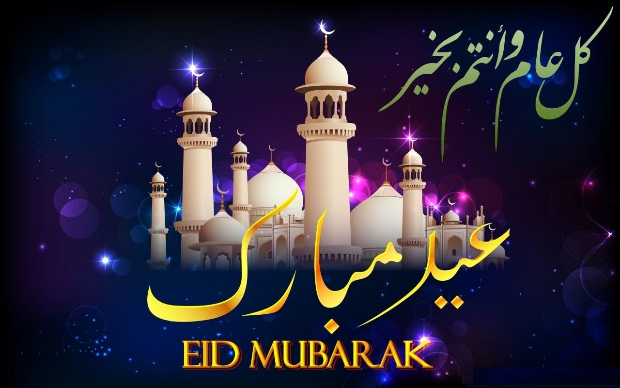 Eid al-Fitr, Eid 2017