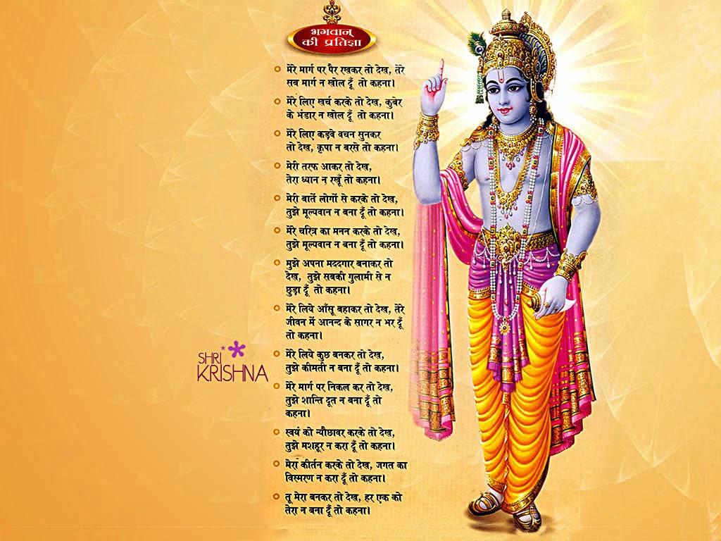 Happy Krishna Janmashtami Wallpaper