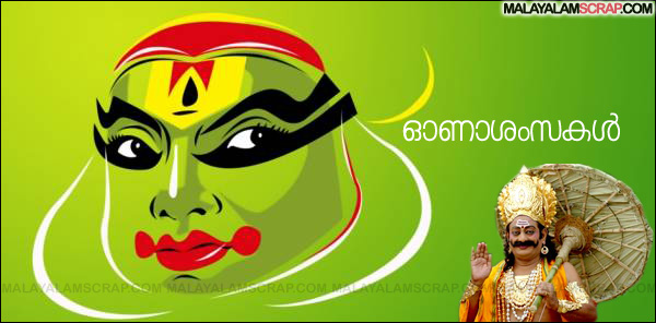 Malayalam Happy Onam 2017!!! Quotes SMS Wishes Greetings Photos Whatsapp Status DP Images