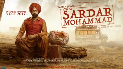 'Sardar Mohammad' a film that will unite us as One   Trailer Launched   Releasing on 3rd Nov