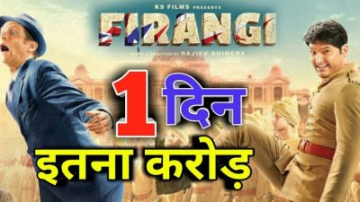 Firangi 5th Day Box Office Collection, 4th day Total Income Earning Report